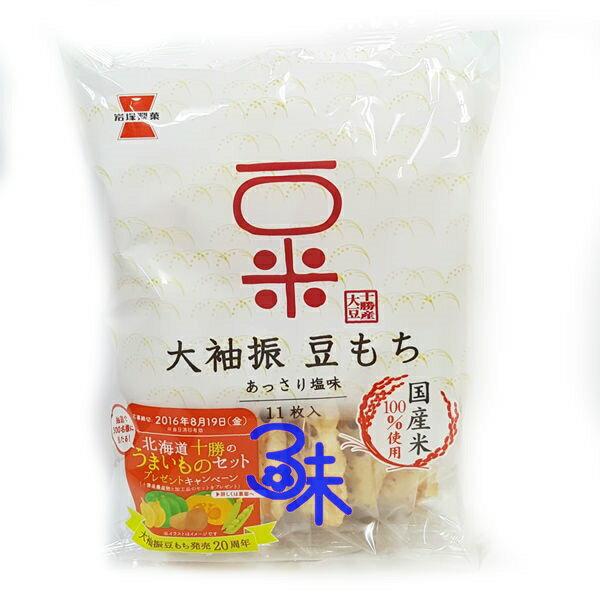 (日本) 岩塚 大袖振豆米果 (岩塚大袖豆米果) 1包 101.2 公克 特價 90 元 【4901037352901】