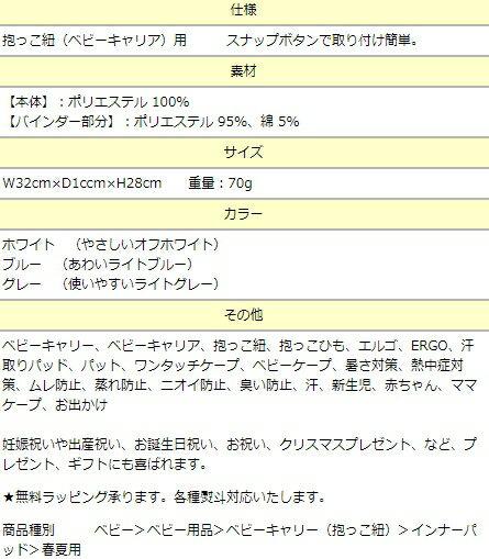 日本BabyHopper 夏季涼感透氣墊 ERGO揹巾專用 -日本必買 日本樂天代購 (2270)。滿額免運 9