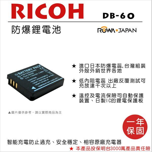攝彩@樂華RicohDB-60副廠電池DB60(S005)ROWA原廠充電器可用全新保固一年禮光