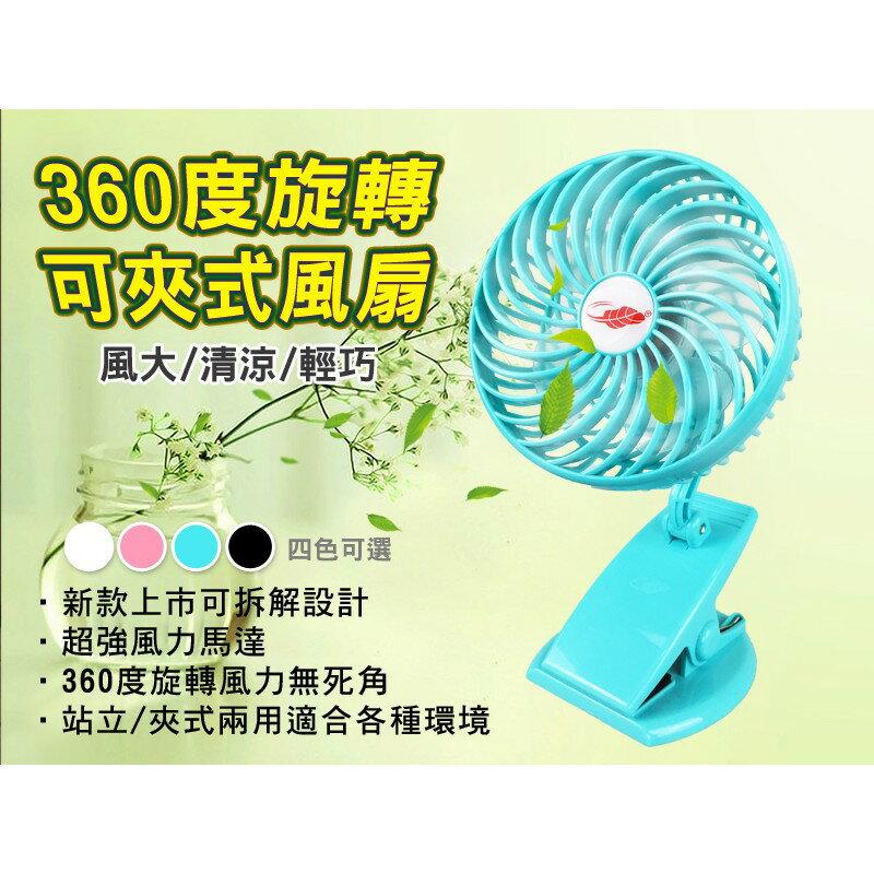 F10共田 貨 共田360度可拆式風扇 迷你風扇 小風扇 夾式風扇 USB充電風扇 芭蕉扇