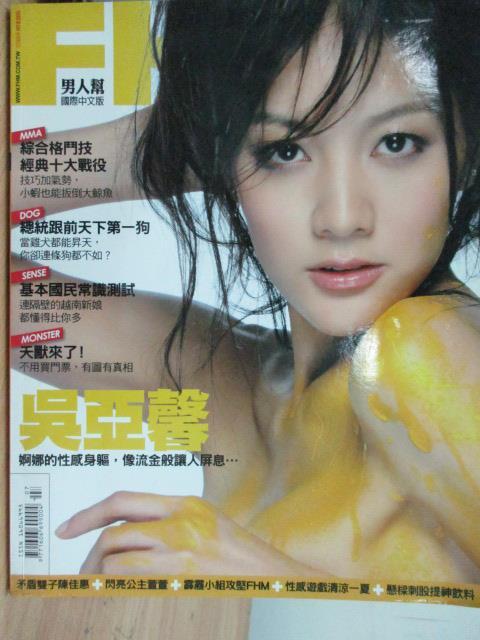 【書寶二手書T5/雜誌期刊_ZKO】FHM男人幫_109期_黃金女郎-吳亞馨