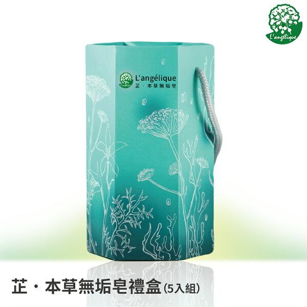 芷.本草無垢皂禮盒(5入)/500g