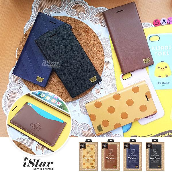 【日本 PGA-iJacket】iPhone 8 / 7 / 6s / 6 手機殼 拉拉熊 正版授權 皮革插卡 側翻式 硬殼 4.7吋 San-X -拉拉熊 / 懶懶熊 0
