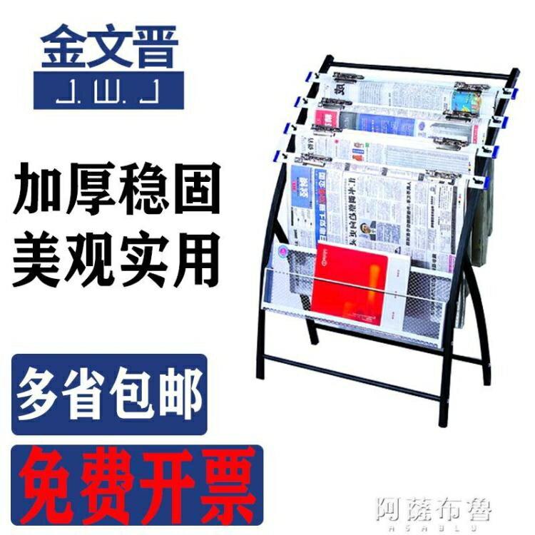 雜誌架 金文晉K-22報刊架辦公室可移動簡約雜志架文件報紙架書報架資料架 MKS 摩可美家