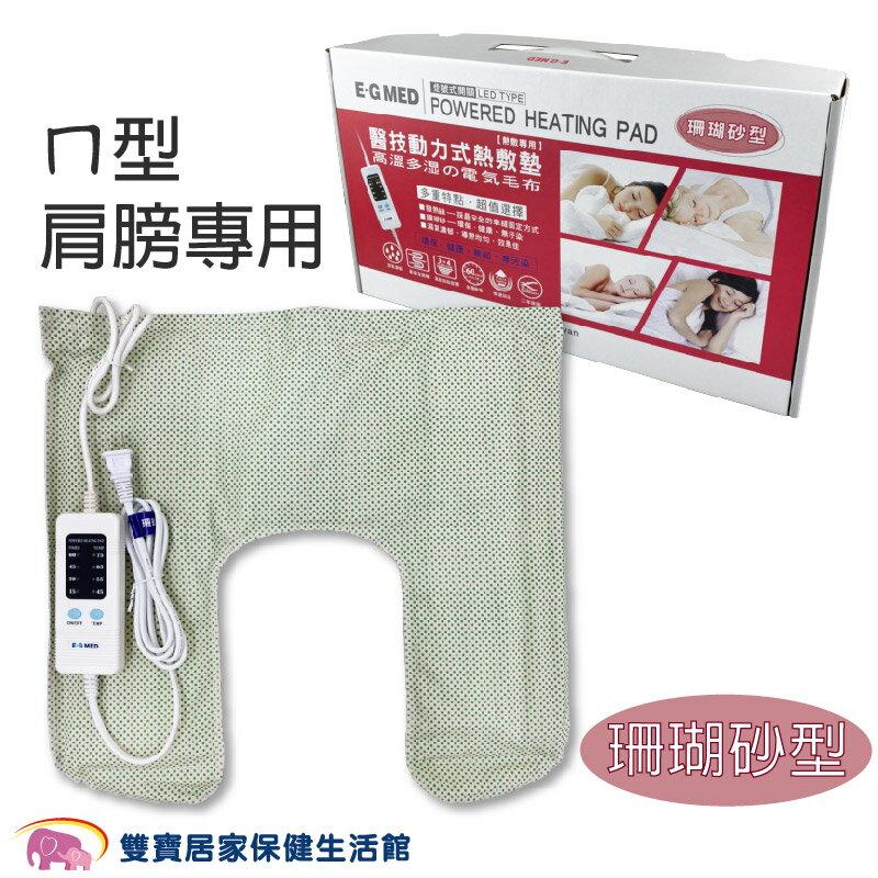 E-G MED 醫技 動力式熱敷墊 ㄇ型 20X20 珊瑚砂 電毯 濕熱電毯 電熱毯 醫技熱敷墊