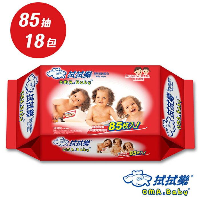 拭拭樂 嬰兒超純水柔濕巾 濕紙巾 紅色 85抽/18包 2603 箱購