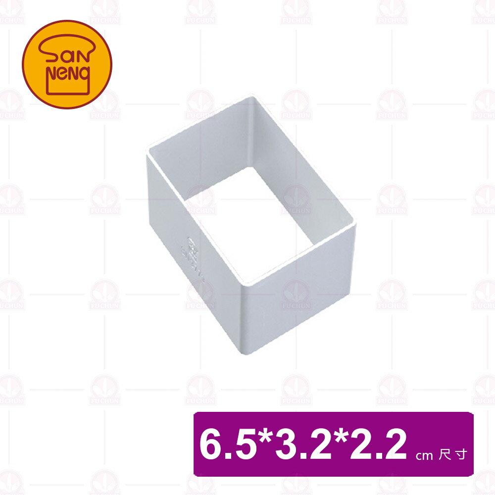 【三能】SN3535長方圈鳳梨酥模 (陽極) 6.5x3.2x2.2cm