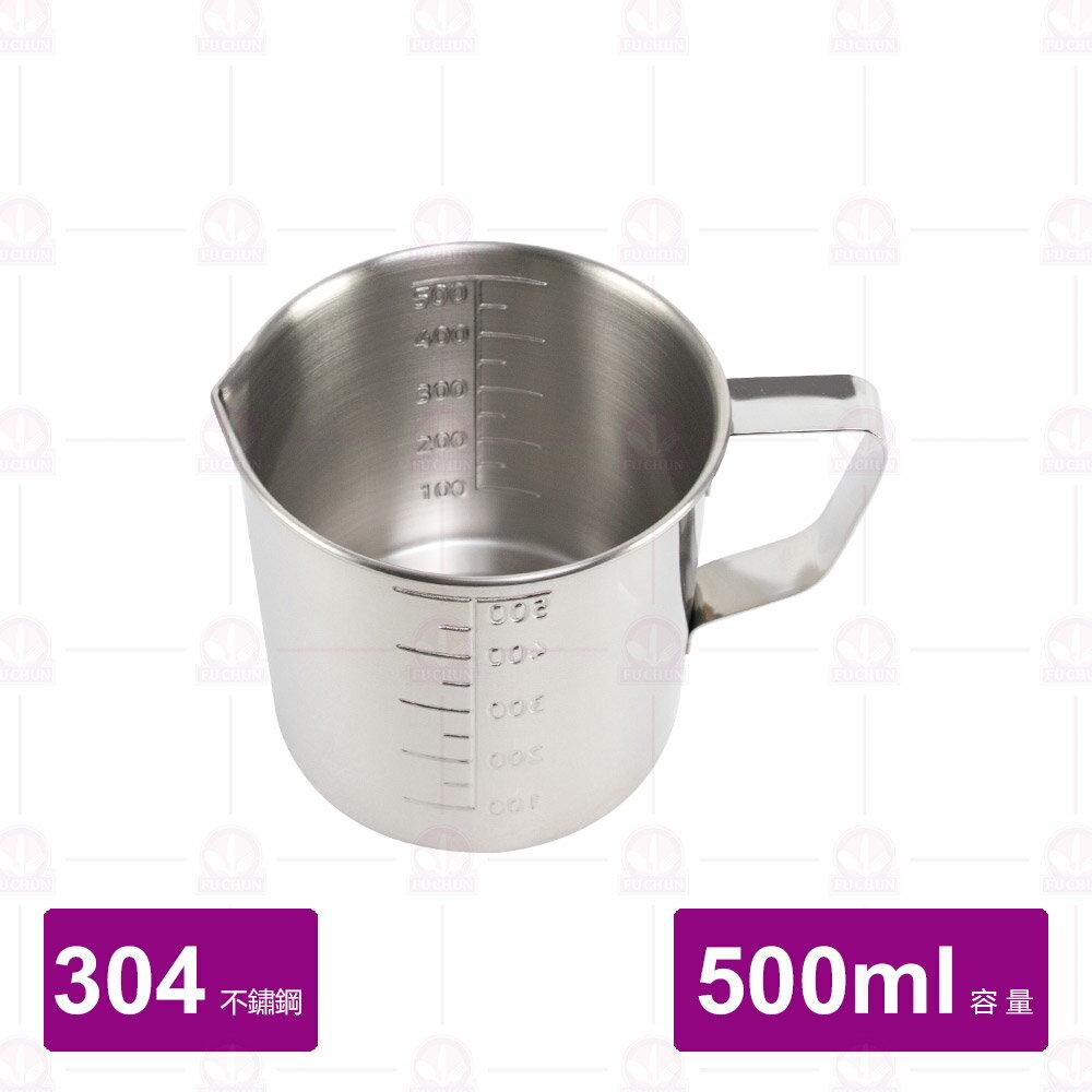 【三能】SN4716不銹鋼S220 / 刻度S220 500cc 8.8xH9cm/富春餐具