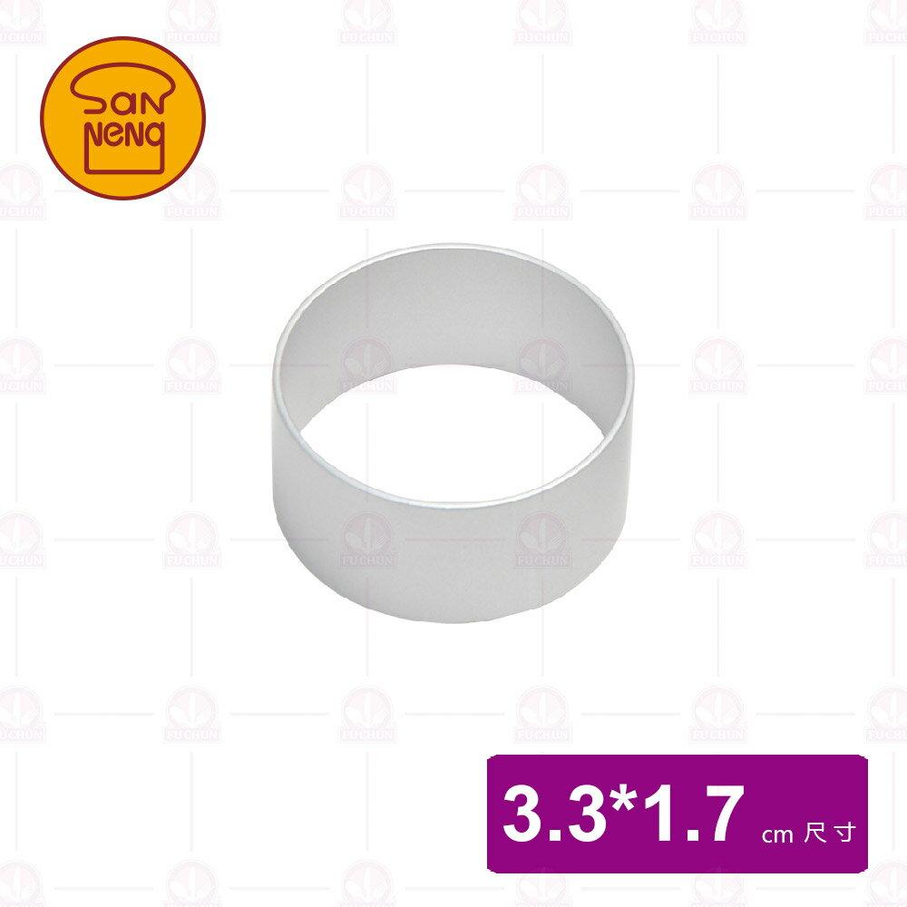 【三能】SN3709鳳梨酥模圓型圈(陽極)