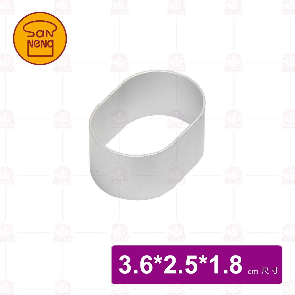 【三能】SN3741鳳梨酥模-橢圓型 3.6x2.5x1.8cm