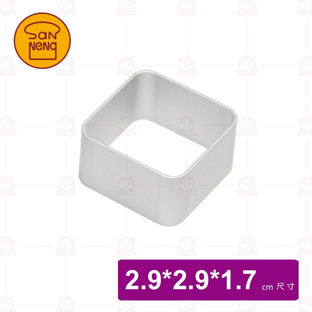 【三能】SN3751鳳梨酥模四方圈(陽極) 2.9x2.9x1.7cm