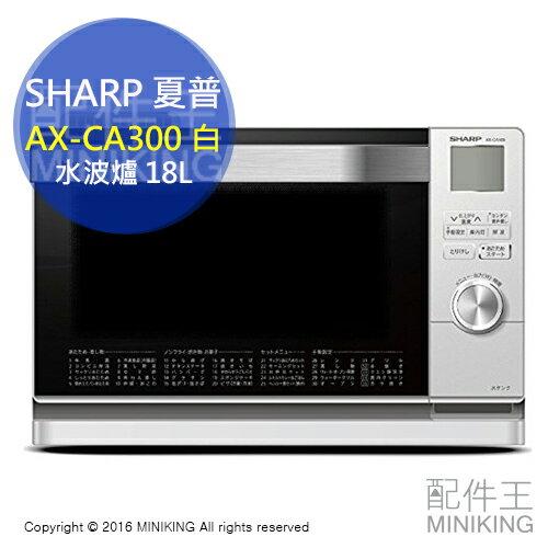 ~ 王~  SHARP 夏普 AX~CA300 白 水波爐 過熱水蒸氣微波爐烤箱 1段調理