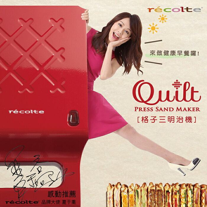 日本麗克特Quilt 格子三明治機