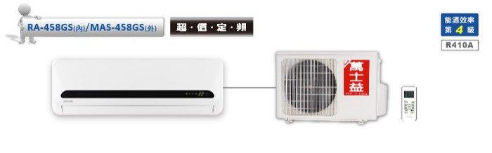 MAXE萬士益超值系列一對一分離式冷氣RA-458GS/MAS-458GS