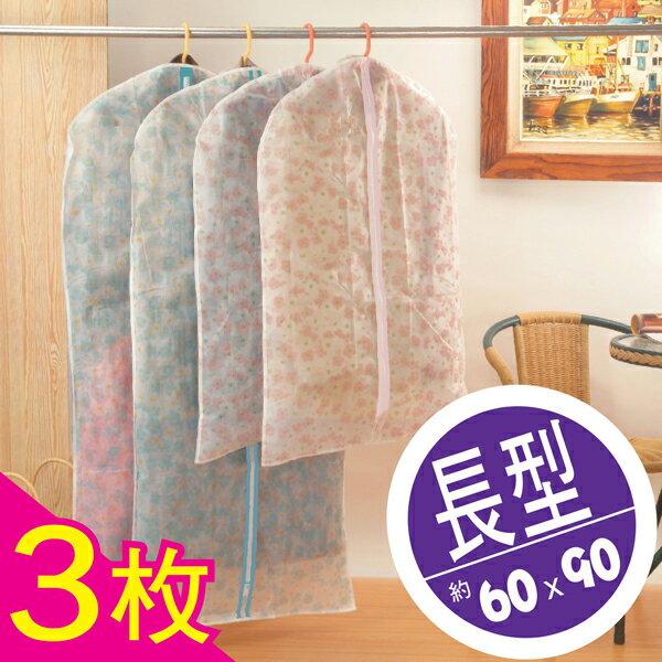 衣物 防蟲 防塵套 長型3入(約60x90cm) / AS7258-3 外套收納防塵袋.可愛花朵日式風格