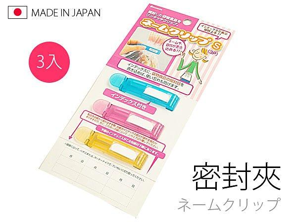 BO雜貨【SV3216】日本製 3入 密封夾 食物封口夾 壓扣式 保鮮夾 零食夾 防潮夾 餅乾夾