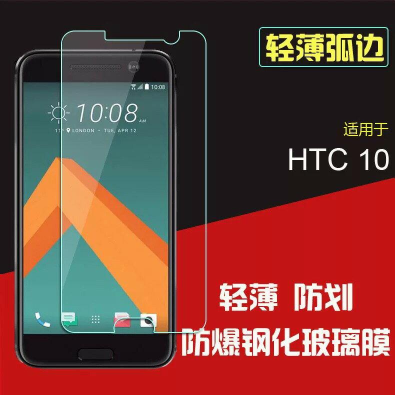 HTC One M10 保護貼 手機保護膜 HTC10 玻璃貼 高清 HTCM10弧邊 防爆 9H鋼化膜 防指紋 螢幕保護貼【GP美貼】