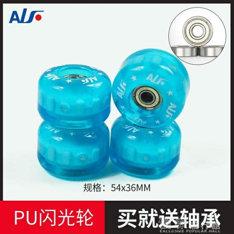 替換輪子ALF滑板輪子95A雙翹閃光硬輪高彈長板短板刷街四輪滑板車輪子配件 交換禮物