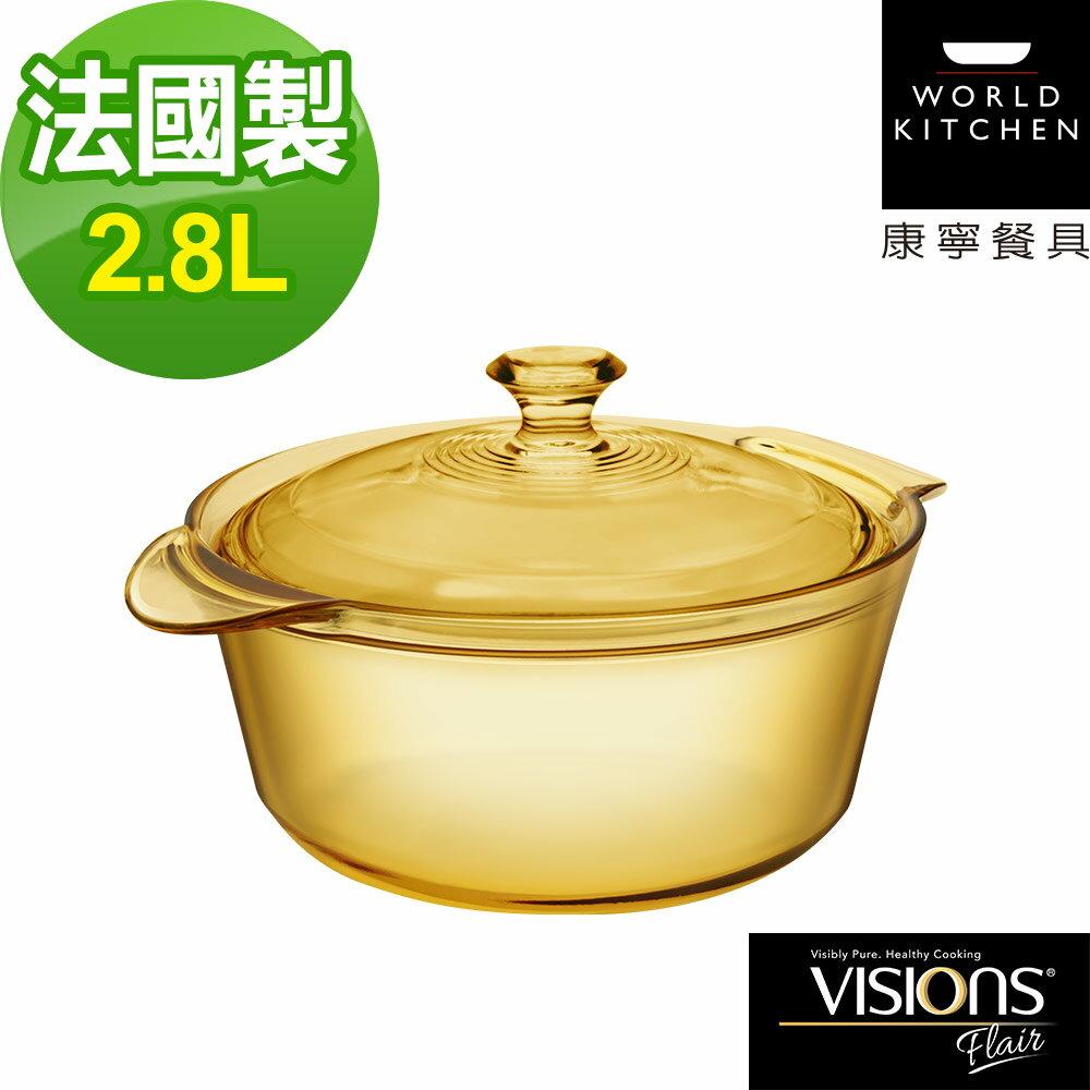 CRE-VSF28【美國康寧 Visions】Flair 2.8L晶華鍋