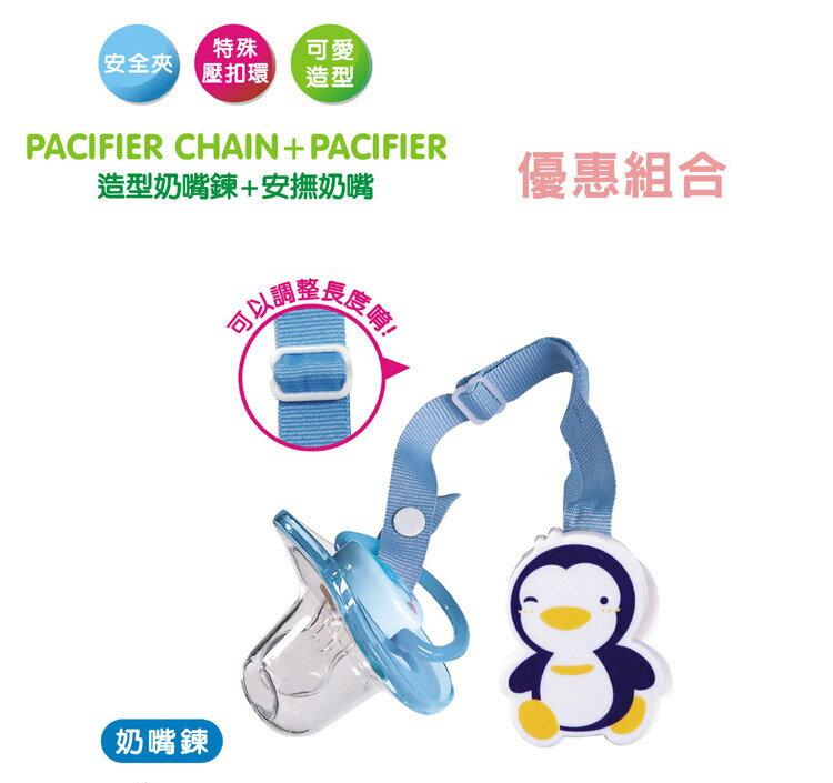 PUKU藍色企鵝 - 造型奶嘴鏈+初生安撫奶嘴 2
