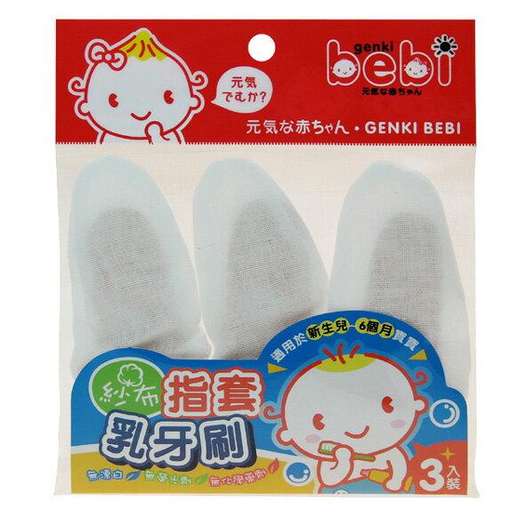 寶貝屋 ~ 元氣寶寶 ~ 紗布指套乳牙刷 ^(3入^)