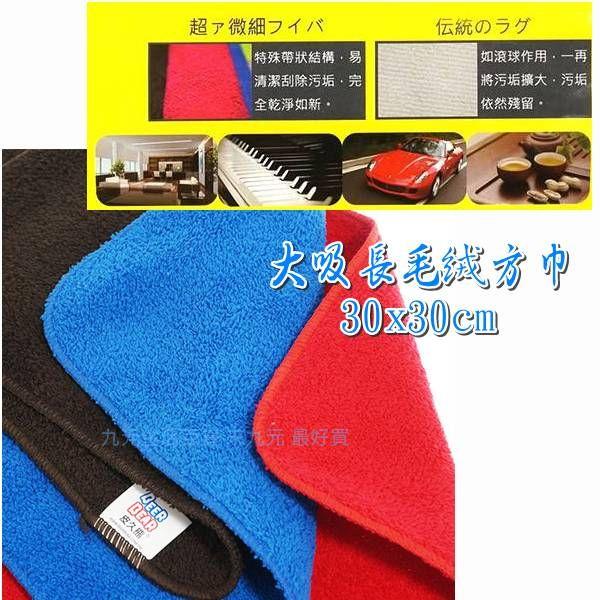 【九元生活百貨】皮久熊 大吸長毛絨方巾/30x30cm 抹布