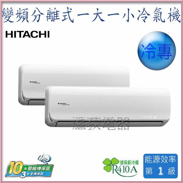 【日立~ 蘆荻電器】 全新【 HITACHI 頂級型變頻冷專分離式一對二冷氣】 RAM-50JK+RAS-22+36JK