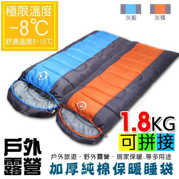【樂遊遊】(可拼接)零下8℃ 加厚純棉全開式睡袋1.8kg(可拼接-情侶睡袋夫妻睡袋)戶外露營 秋冬必備
