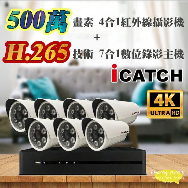 高雄台南屏東監視器可取套餐H.2658路主機監視器主機+500萬400萬畫素管型紅外線攝影機*7
