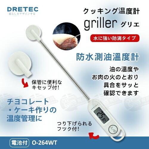 ﹝賣餐具﹞日本 DRETEC 防水電子料理溫度計 (白)O-264WT / 2150050534227