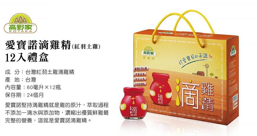 永大醫療~愛寶諾滴雞精(紅羽土雞)12入禮盒組特價2980元