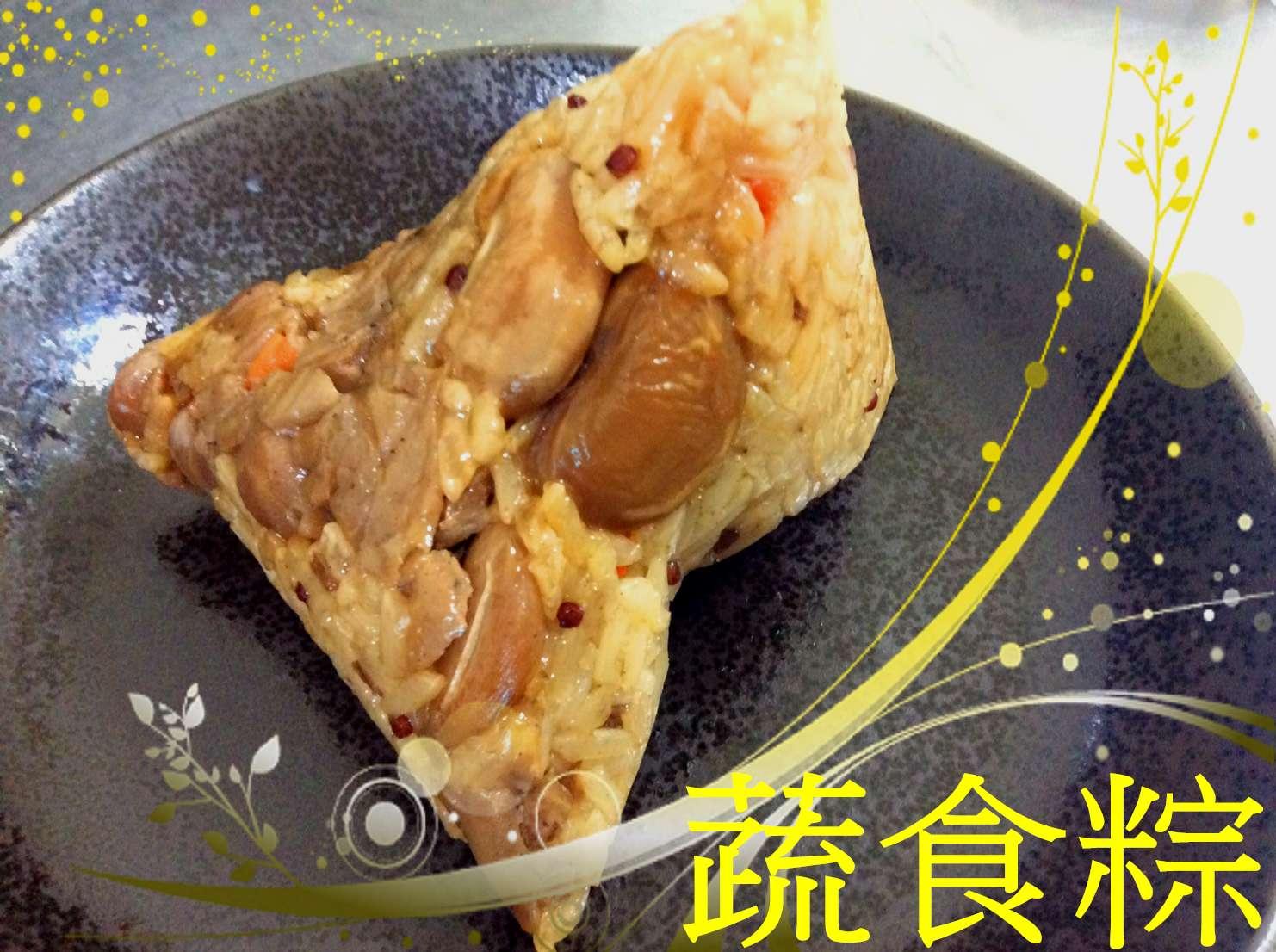 全素粽 (素粽) -10入組 ~阿嬤的好滋味~香菇丶栗子丶皇帝豆丶紅蘿蔔丶雪蓮子、紅藜【甜心粽】 * 免運*