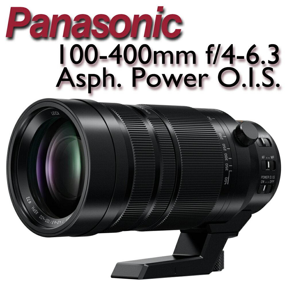 【★分期零利率】Panasonic  LUMIX G LEICA DG 100-400mm/ F4.0-6.3 ASPH/ POWER O.I.S.【公司貨】