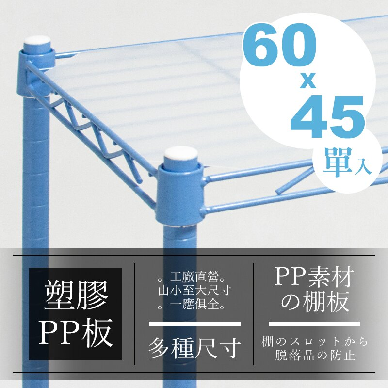 【dayneeds】【配件類】超實用 60X45公分 層網專用PP塑膠墊板/墊板/PP板/層架配件/四層架/置物架/鍍鉻層架/波浪架