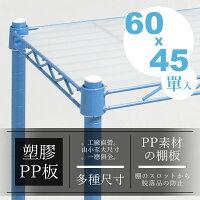 塑膠墊板 層架配件 四層架 置物架 波浪架