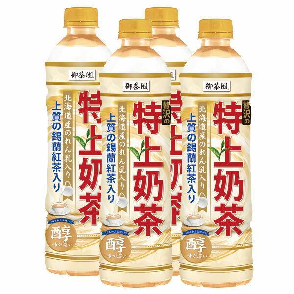 御茶園特上奶茶550mlx1箱(24入)【合迷雅好物商城】