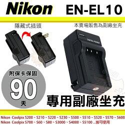 【小咖龍】 Nikon ENEL10 EN-EL10 副廠 坐充 充電器 座充 Coolpix S700 S60 S80 S3000 S4000 S5100