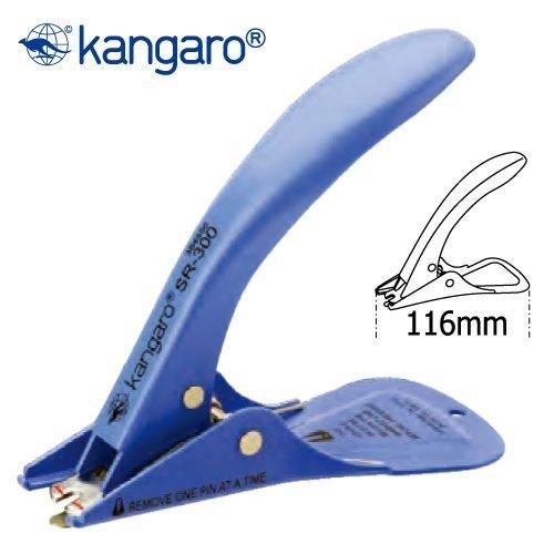 袋鼠 Kangaro SR-300 多功能除針器