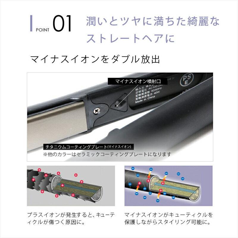 日本SALONIA / main-sl-004S / 雙負離子離子平板夾 / 國際電壓-日本必買  / 日本樂天代購 (3218*0.5) 5