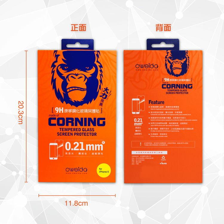 【oweida】康寧玻璃 螢幕保護貼0.21mm 5