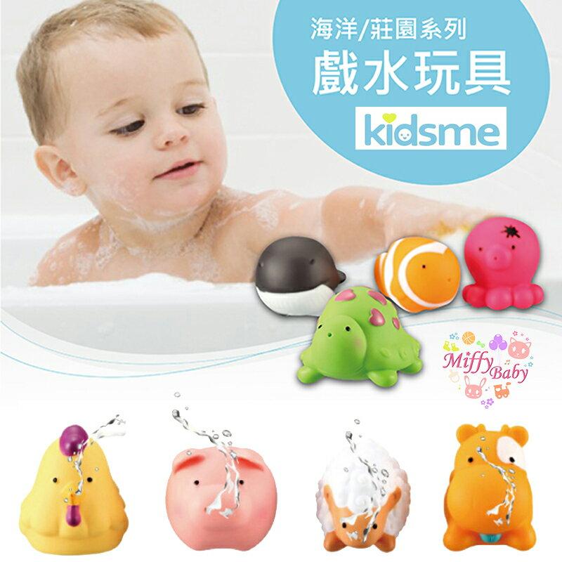 英國【kidsme】噴水玩具(海洋 / 莊園系列) 洗澡玩具-米菲寶貝 0