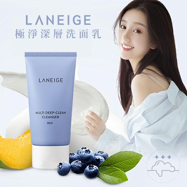 韓國  Laneige極淨深層洗面乳30ml