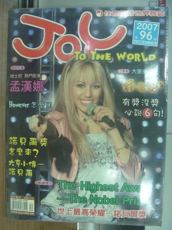 【書寶二手書T1/語言學習_QAX】Joy to the World_96期_孟漢娜等