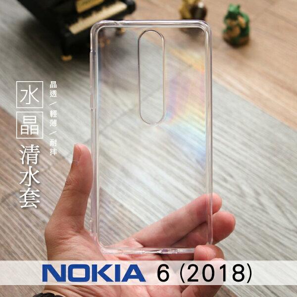 NOKIA6(2018)TA-1068水晶系列超薄隱形軟殼TPU清水套保護殼手機殼透明軟殼背蓋