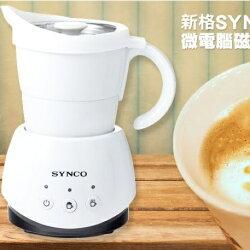 【新格SYNCO】微電腦磁浮奶泡機 SMS-550