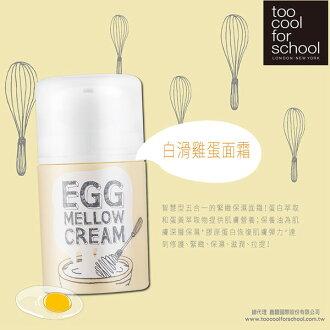 too cool for school 白滑雞蛋面霜 EGG MELLOW CREAM 50ml 【庫奇小舖】
