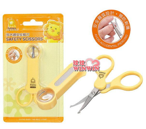 小獅王辛巴S.1738 放大鏡安全剪刀 / 指甲剪,剪刀前端圓弧設計,可預防刺傷