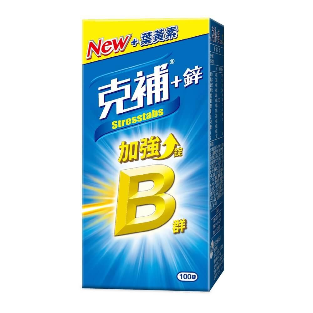 克補 B群+鋅加強錠 100錠 (全新配方 添加葉黃素)-028821