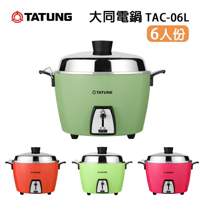 【有購豐】大同 TATUNG 6人份電鍋 大同電鍋 (TAC-06L|四色可選)