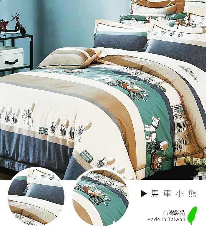 舒柔棉磨毛超細纖維5尺雙人三件式床包_馬車小熊_天絲絨/天鵝絨《GiGi居家寢飾生活館》